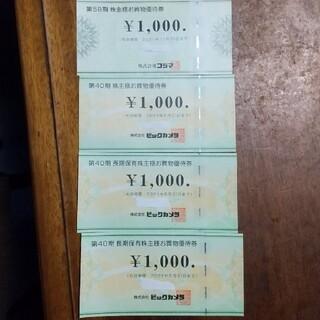 ビックカメラ コジマ 株主優待券 4000円分セット(ショッピング)