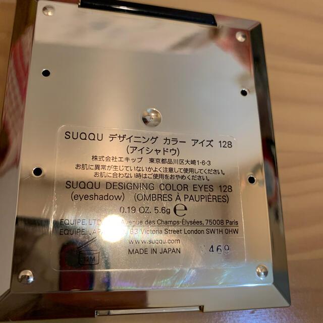 SUQQU(スック)のSUQQU デザイニングカラー128 コスメ/美容のベースメイク/化粧品(アイシャドウ)の商品写真