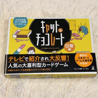 ゲントウシャ(幻冬舎)のカードゲーム キャット&チョコレート 日常編(トランプ/UNO)