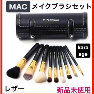 【新品】 MAC メイクブラシ  ( 9本 ) & レザーケース セット