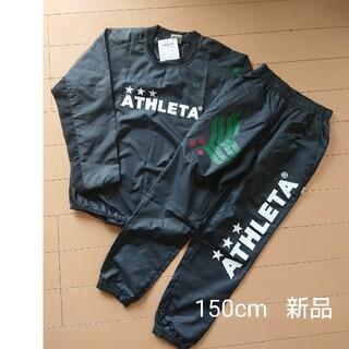 ATHLETA - ATHLETA  ピステ上下  150cm  新品