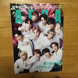 朝日新聞出版 - AERA (アエラ) 2020年 11/30号