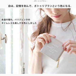 ATAO - イアンヌ  IANNE 二つ折り財布 パル ロゴ ボトゥリブラン 新品