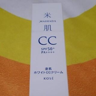 コーセー(KOSE)の★澄肌ホワイトCCクリーム★01番★毛穴カバー★米肌★コーセー★日本製★(CCクリーム)