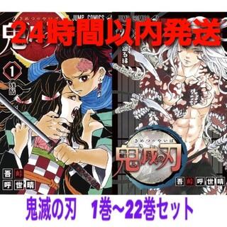 集英社 - 鬼滅の刃 1~22巻 全巻セット 新品