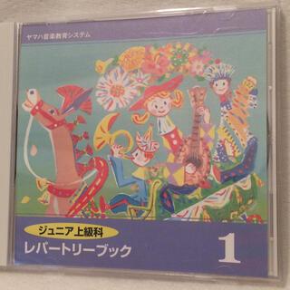 ヤマハ(ヤマハ)のヤマハピアノ教室 ジュニア上級科 レパートリーブック1 CD(童謡/子どもの歌)