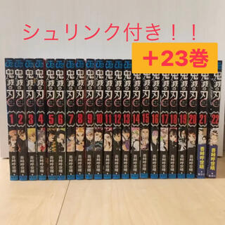集英社 - 【新品未開封】鬼滅の刃 全巻セット 全23巻