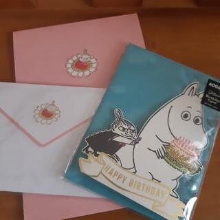 リトルミー(Little Me)のムーミン 便箋、封筒、カード(カード/レター/ラッピング)