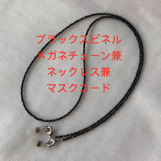メガネチェーン グラスコード ブラックスピネル 黒 ネックレス マスクホルダー