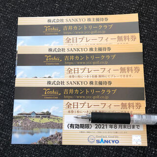 SANKYO - SANKYO株主優待券 吉井カントリークラブ 全日プレーフィー無料券 3枚