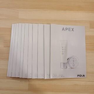 ポーラ(POLA)のPOLA APEXマイクロディフェンサー&クリアマイクロエッセンス(サンプル/トライアルキット)