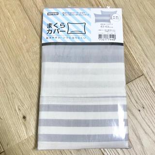 ニトリ(ニトリ)の新品・未使用品 ニトリ 枕 まくら カバー シーツ ボーダー グレー(枕)