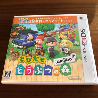 ニンテンドー3DS - 【美品】【amiiboカード無】とびだせ どうぶつの森 amiibo+ 3DS