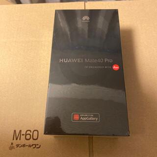 ANDROID - Mate 40 Pro 5G 256GB ブラック 未開封 デュアルSIM 5G