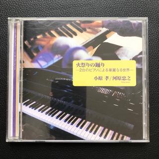 CD 火祭りの踊り 2台のピアノによる華麗なる世界 小原孝 河原忠之(クラシック)