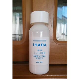 シセイドウ(SHISEIDO (資生堂))のイハダ 薬用エマルジョン(乳液/ミルク)