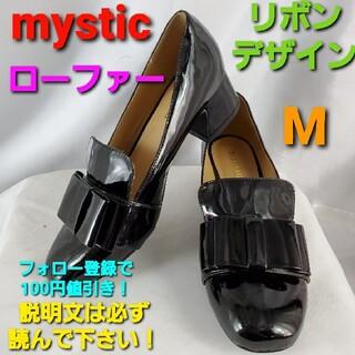 ミスティック(mystic)の★ミスティック★リボンデザイン!ローファー★38★(ローファー/革靴)