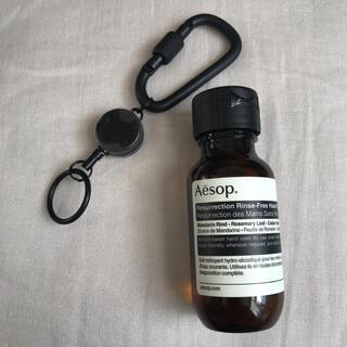 Aesop  ジェルホルダー 除菌ホルダー カラビナ リール(キーホルダー/ストラップ)