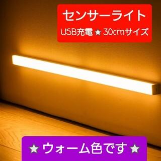 最新♪LEDライト センサーライト LED 人感 USB充電 モーションセンサー