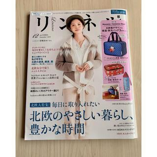 タカラジマシャ(宝島社)のリンネル 雑誌のみ 宮崎あおい(その他)