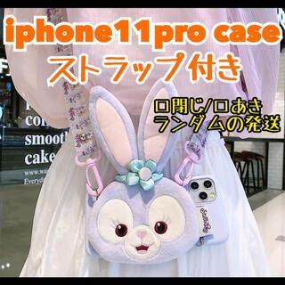 Disney - iphone11pro ストラップ ポーチ付き iphoneケース ステラルー