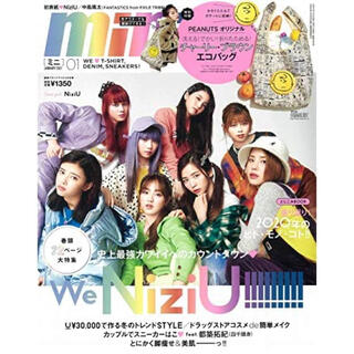 タカラジマシャ(宝島社)のmini (ミニ) 2021年 01月号   【 雑誌のみ 】(その他)
