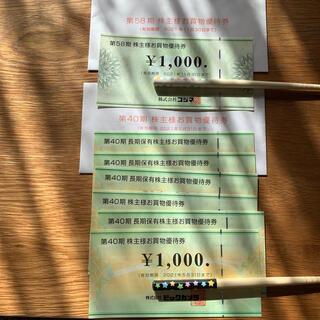 送料無料 匿名配送 ビックカメラ コジマ 株主優待 7000円分 (ショッピング)