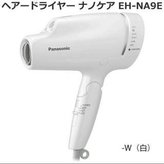 新品未開封品 パナソニック ヘアードライヤー ナノケア 白 EH-NA9E-W