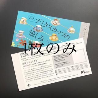 美術館「えき」KYOTO デミタスカップの愉しみ