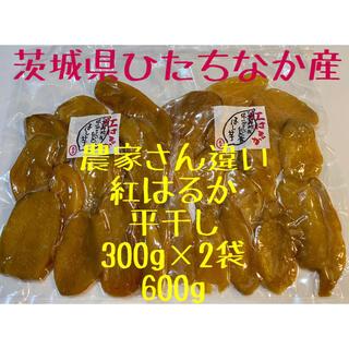 農家さん違い 茨城県ひたちなか産 干し芋 紅はるか 平干し 600g