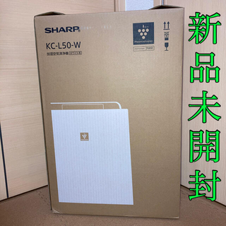 SHARP - シャープ 加湿空気清浄器 KC-L50-W