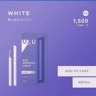 新品!UZU☆アイライナー ホワイト