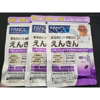 FANCL - FANCL えんきん30日×3 90日分