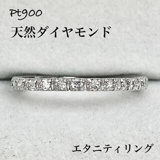 ダイヤモンド 0.30ct ハーフエタニティリング Pt900 プラチナ ダイヤ(リング(指輪))