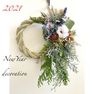 フレッシュ お正月飾り しめ縄リース しめ飾り クリスマスにも ドライフラワー