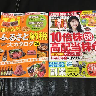 ダイヤモンド社 - ダイヤモンド ZAi (ザイ) 2021年 01月号