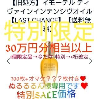 L'OCCITANE - ロクシタン  ディヴァイン オイル30万円相当以上 豪華 特別限定品