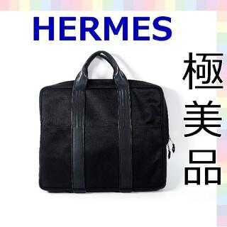 エルメス(Hermes)の【極美品 レア】エルメス アカプルコ ビジネスバッグ ブリーフケース 476(ビジネスバッグ)
