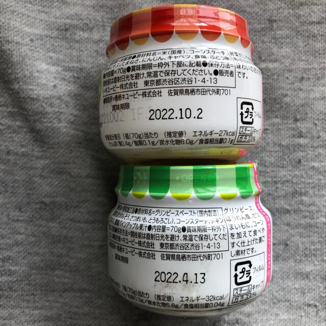 Pigeon哺乳瓶&キューピー離乳食セット✩.* キッズ/ベビー/マタニティの授乳/お食事用品(哺乳ビン)の商品写真