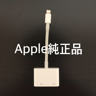 Apple - Apple純正  Lightning Digital AV アダプタ