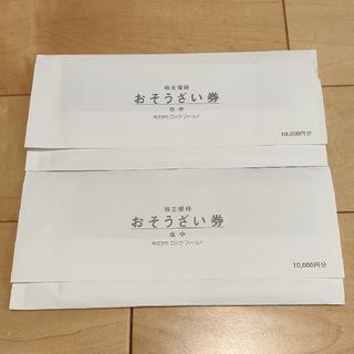 ロックフィールド 株主優待券 20000円分(フード/ドリンク券)