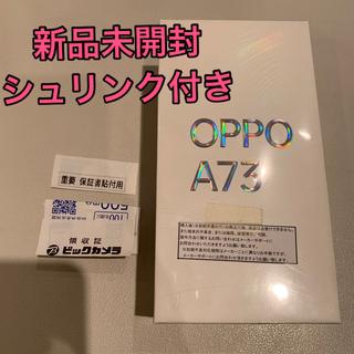 アンドロイド(ANDROID)のOPPO A73 オレンジ 新品未開封 保証書付き(スマートフォン本体)