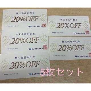アオヤマ(青山)の青山 優待券 20%引き 5枚セット(ショッピング)