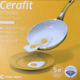 【正規品】セラフィット ライト イエロー 20cm【ショップジャパン】フライパン