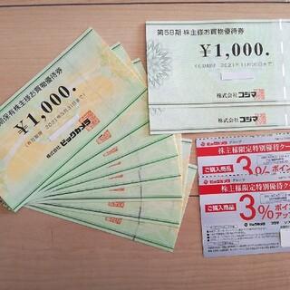 ビックカメラ コジマ 株主優待券 10000円分 1000円x10枚(ショッピング)