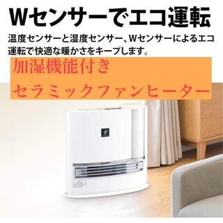 SHARP - 【新品】シャープ セラミックファンヒーター加湿機能付き プラズマクラスター