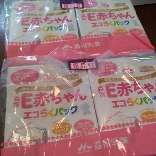 森永乳業 - 新品未開封!森永 E赤ちゃん エコらくパック つめかえ用 四箱セット