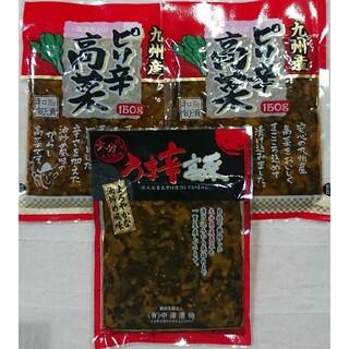 変更可♪ 高菜2種 ピリ辛+うま辛  計3袋★ご飯のお供ラーメンチャーハン(漬物)