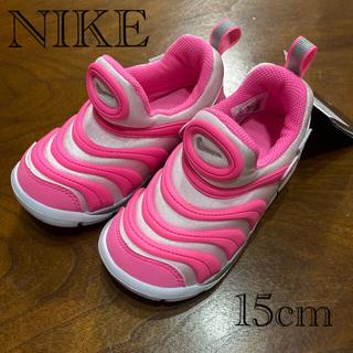 NIKE - NIKE ダイナモフリー ピンク 15cm