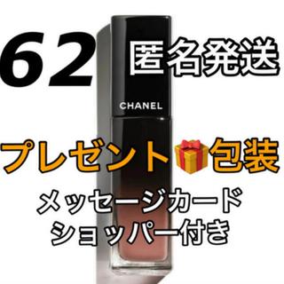 CHANEL - ❤️シャネル アリュール ラック  62 スティル ルージュアリュールラック